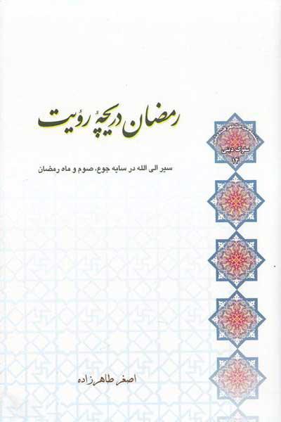 رمضان دریچه رویت : سیر الی الله در سایه جوع، صوم و ماه رمضان