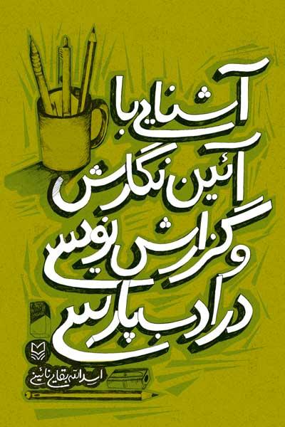 آشنایی با آیین نگارش و گزارش نویسی در ادب پارسی