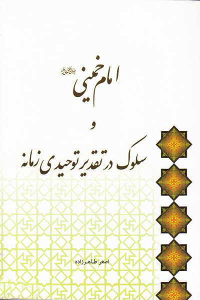 امام خمینی (ره) و سلوک در تقدیر وتوحیدی زمانه