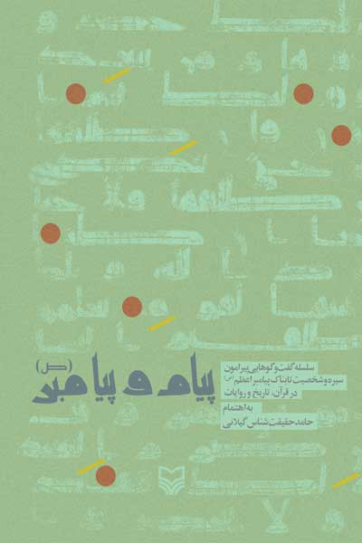 پیام و پیامبر (ص) : سلسه گفتگوهایی پیرامون سیره و شخصیت تابناک پیامبر اعظم (ص) در قرآن، تاریخ و روایات