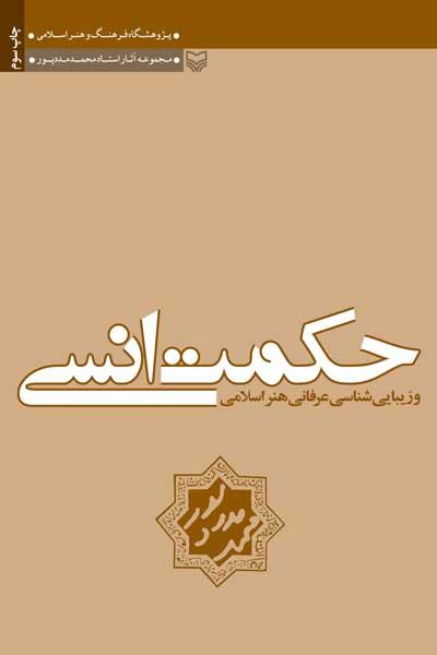 حکمت انسی و زیبایی شناسی عرفانی هنراسلامی