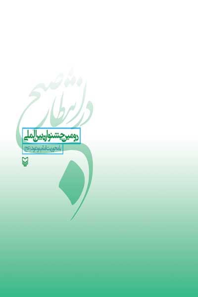دومین جشنواره بین المللی در انتظار صبح با محوریت امام موعود (عج)