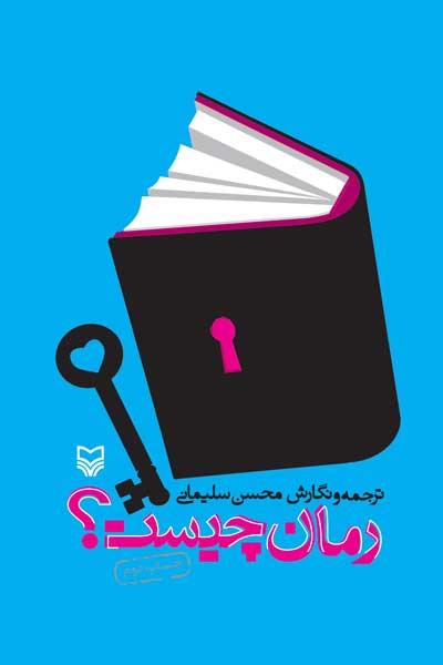 رمان چیست؟