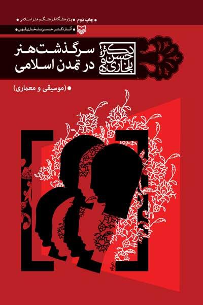 سرگذشت هنر در تمدن اسلامی (موسیقی و معماری)