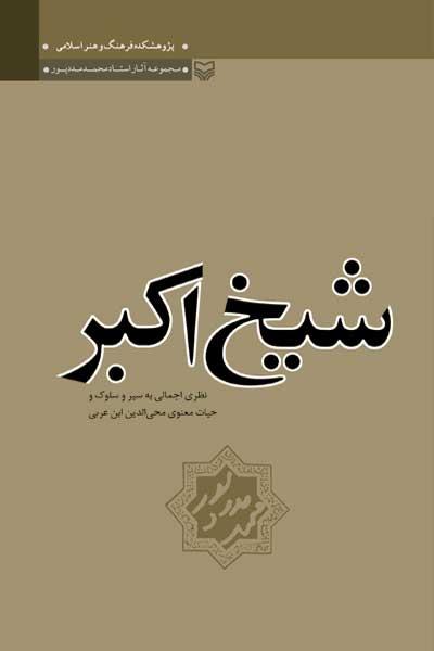 شیخ اکبر : نظری اجمالی به سیر و سلوک و حیات معنوی محی الدین ابن عربی