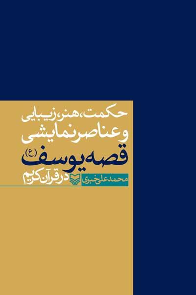 حکمت، هنر، زیبایی و عناصر نمایشی قصه یوسف (ع) در قرآن کریم