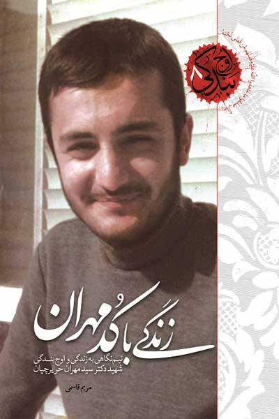 اوج بندگی 8 : زندگی با کد مهران : نیم نگاهی به زندگی و اوج بندگی شهید سید مهران حریرچیان