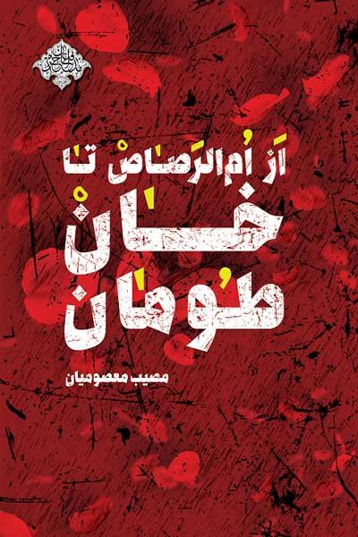 ام الرصاص تا خان طومان