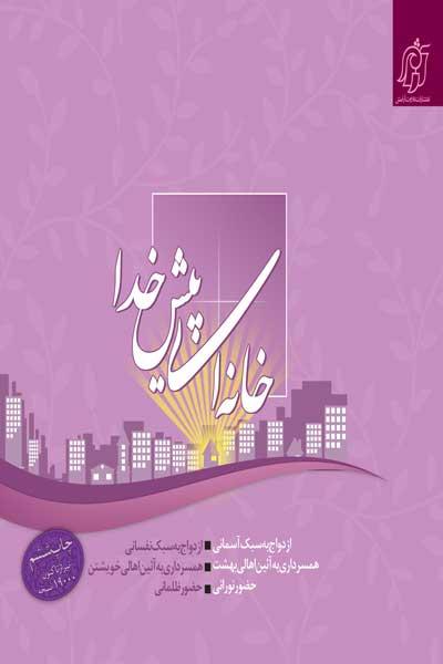 خانه ای پیش خدا : نگاهی نو به موضوع خانواده قرآنی ازدواج/  همسرداری/  زن، خانه یا جامعه؟