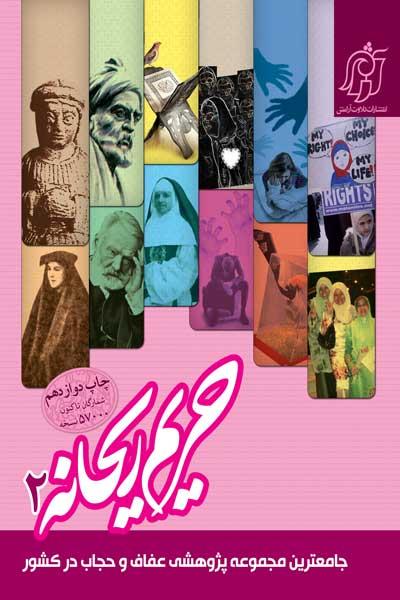 کتاب مجموعه نمایشگاهی حریم ریحانه 2 :  نگاهی جامع به موضوع پوشش و عفاف بررسی موضوع پوشش و عفاف از 16 منظر مختلف