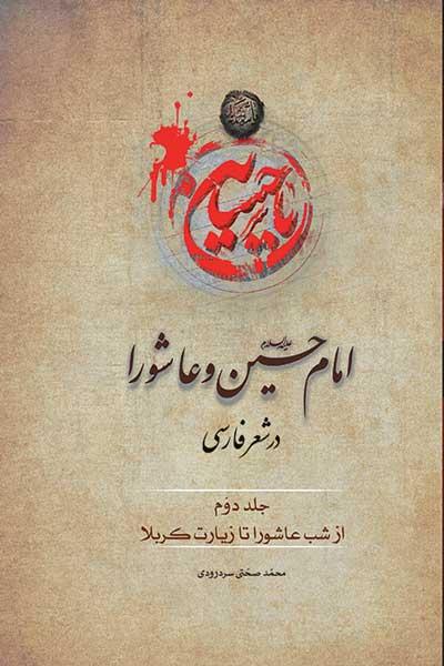 امام حسین (ع) و عاشورا در شعر فارسی : جلد دوم : از شب عاشورا تا زیارت کربلا