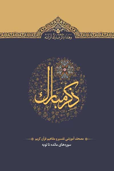 ذکر مبارک : مصحف آموزشی تفسیر و مفاهیم قرآن کریم - جلد دوم (سوره های مائده، انعام، اعراف، انفال و توبه)