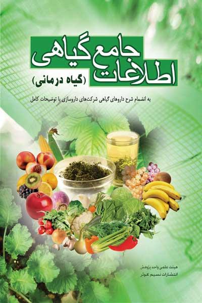 اطلاعات جامع گیاهی (گیاه درمانی) : بخش اول شرح خواص عمومی گیاهی : گیاهان، میوه ها، سبزی ها، گل ها، غلات، حبوبات و روغن ها، بخش دوم شرح داروهای گیاهی : داروهای ساخته شده تک گیاه و ترکیبی شرکت های دارو سازی