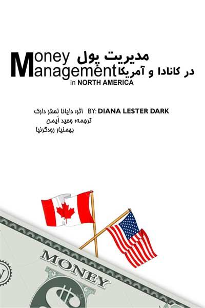 مدیریت پول در کانادا و امریکا