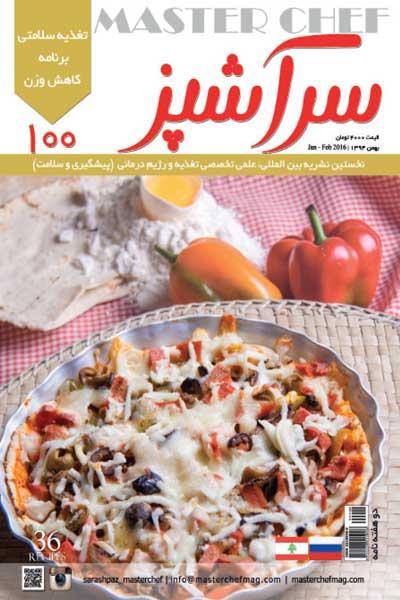 سرآشپز (شماره 100)