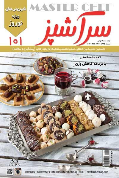 سرآشپز (شماره 101)