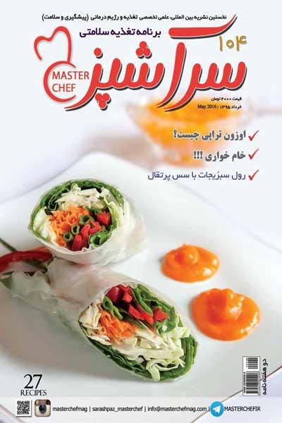 سرآشپز (شماره 104)