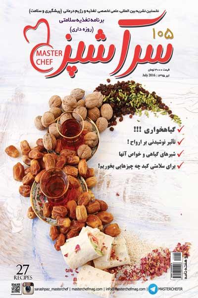 سرآشپز (شماره 105)