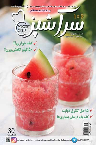 سرآشپز (شماره 106)