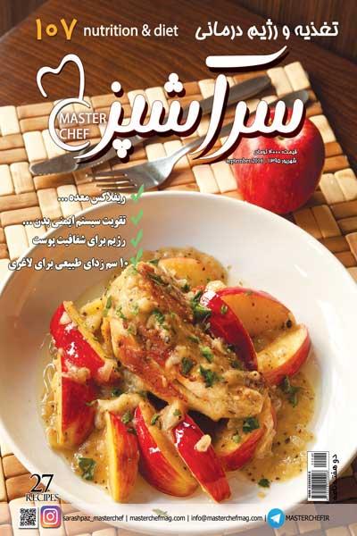 سرآشپز (شماره 107)