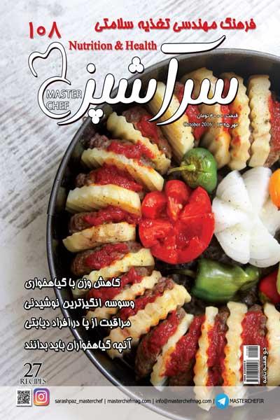 سرآشپز (شماره 108)