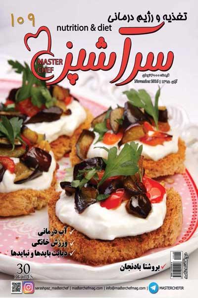 سرآشپز (شماره 109)