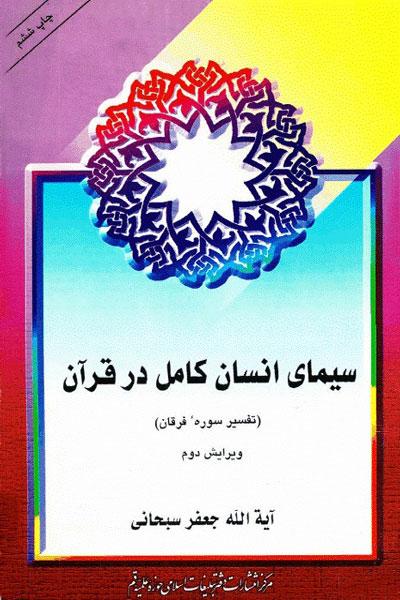 سیمای انسان کامل (در قرآن)