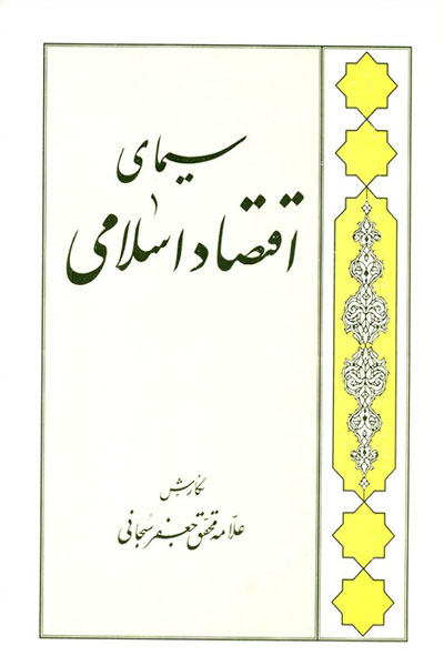 سیمای اقتصاد اسلامی