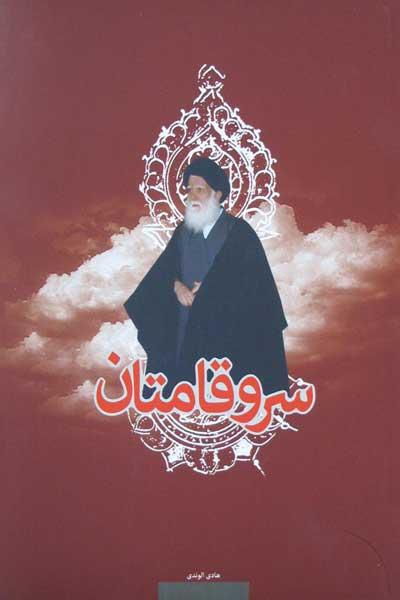 سروقامتان : نگاهی به زندگی اجتماعی، سیاسی و علمی آیت الله العظمى شهید سیدمحمد صدر (قدس سره)
