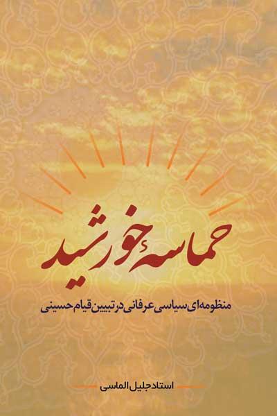 حماسه خورشید : منظومه ای سیاسی عرفانی در تبیین قیام حسینی