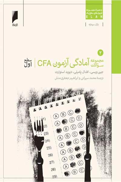 مجموعه سوالات آمادگی آزمون CFA سطح اول (جلد دوم)