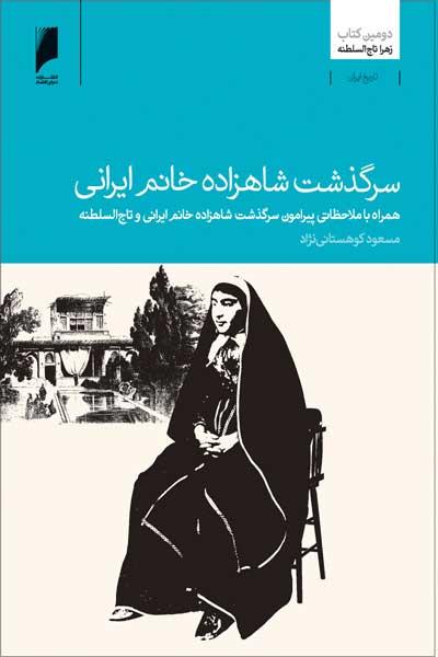 سرگذشت شاهزاده خانم ایرانی (دومین کتاب زهرا تاج السلطنه) : همراه با ملاحظاتی پیرامون (سرگذشت شاهزاده خانم ایرانی) و تاج السلطنه
