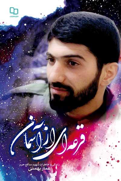 قرعه ای از آسمان : زندگی و خاطرات دانشجوی عارف شهید مدافع حرم عمار بهمنی