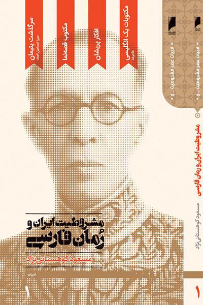 مشروطیت ایران و رمان فارسی جلد 1