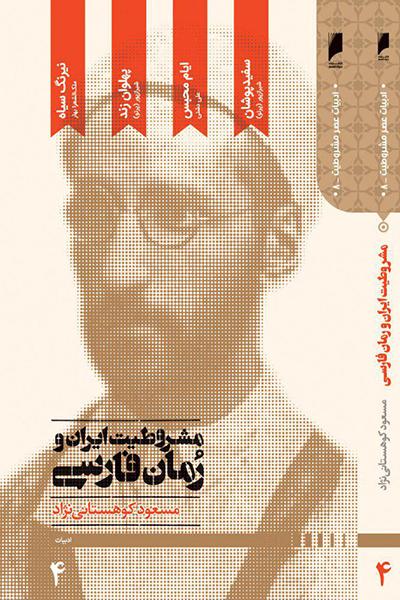 مشروطیت ایران و رمان فارسی جلد 4