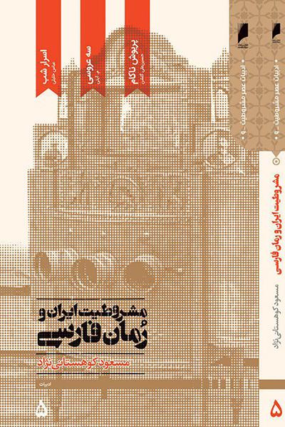 مشروطیت ایران و رمان فارسی جلد 5