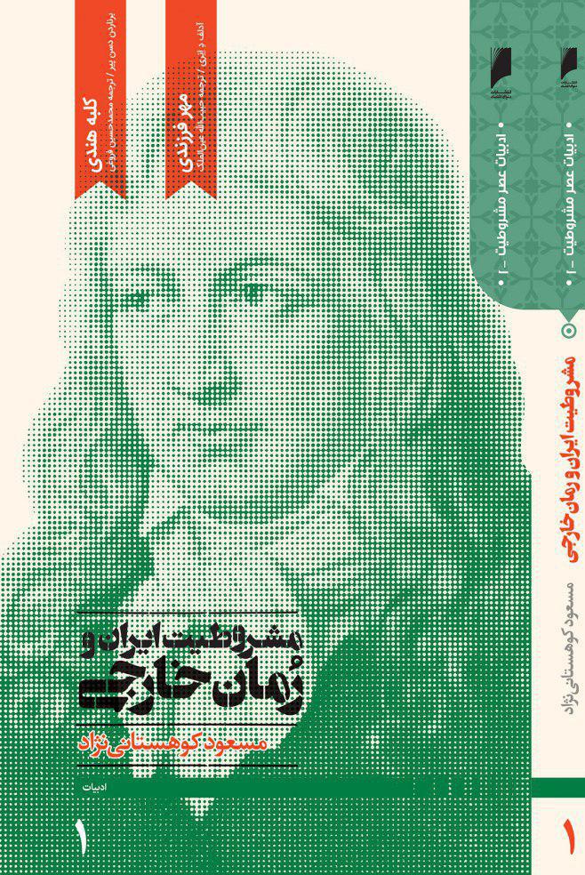 مشروطیت ایران و رمان خارجی جلد 1