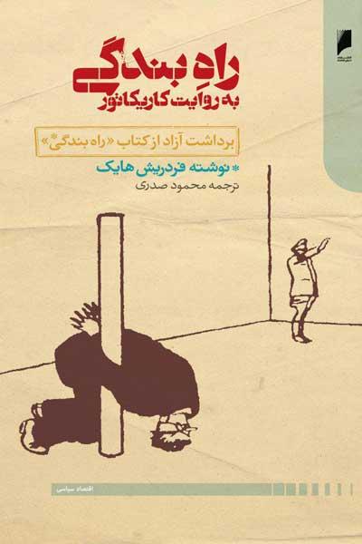 راه بندگی به روایت کاریکاتور : برداشت آزاد از کتاب (راه بندگی)