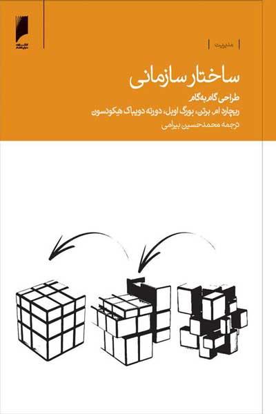 ساختار سازمانی : طراحی گام به گام