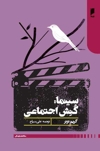 سینما : کنش اجتماعی