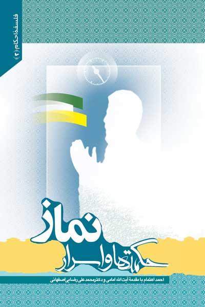 فلسفه نماز (2) (حکمت ها و اسرار نماز)