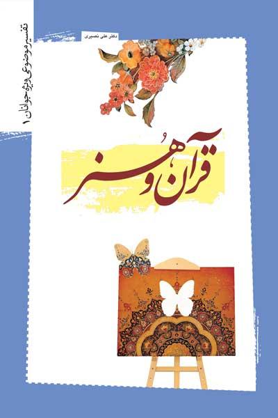قرآن و هنر (تفسیر موضوعی ویژه جوانان (1))