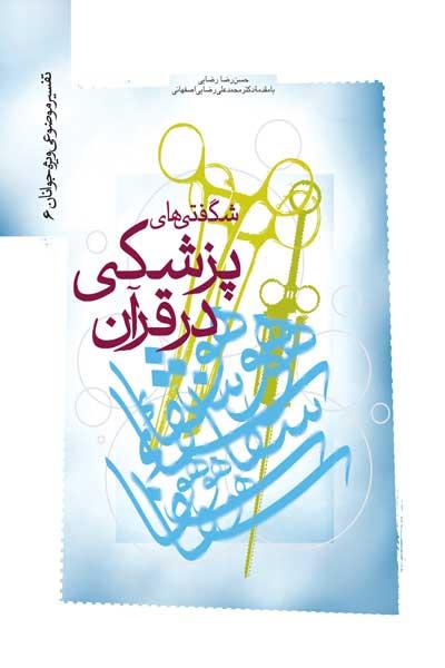 شگفتی های پزشکی در قرآن (تفسیر موضوعی ویژه جوانان (6))