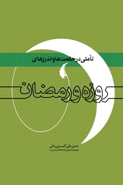 تاملی در حکمت ها و اندرزهای روزه و رمضان