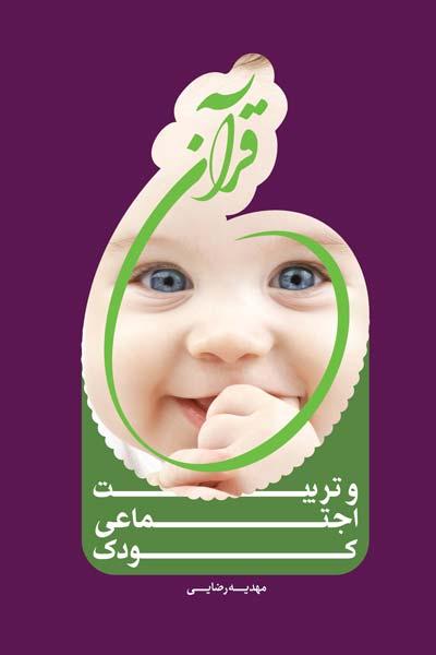 قرآن و تربیت اجتماعی کودک