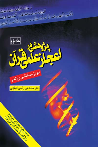 پژوهشی در اعجاز علمی قرآن : علوم زیست شناسی و پزشکی (جلد دوم)