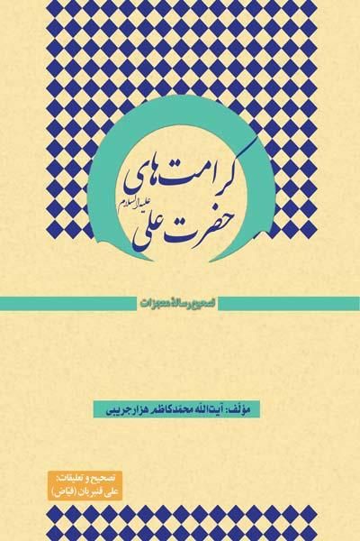 کرامت های حضرت علی (علیه السلام) : تصحیح رساله معجزات