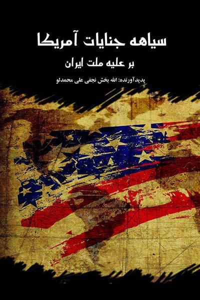 سیاهه جنایات آمریکا علیه ملت ایران