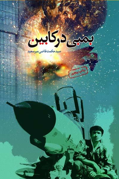 بمبی در کابین : حماسه خلبان شهید سرلشکر دوران