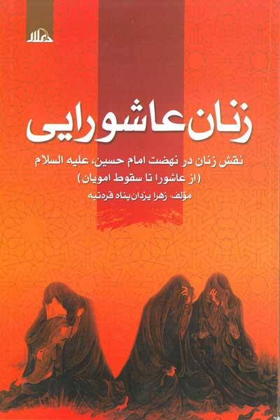 زنان عاشورایی : نقش زنان در نهضت امام حسین (علیه السلام) (از عاشورا تا سقوط امویان)